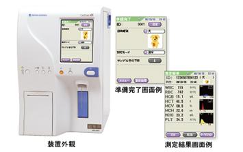 セルタックα MEK-6458(日本光電):全自動血球計数器