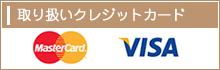 取扱いクレジットカード(マスターカード・VISAカード)